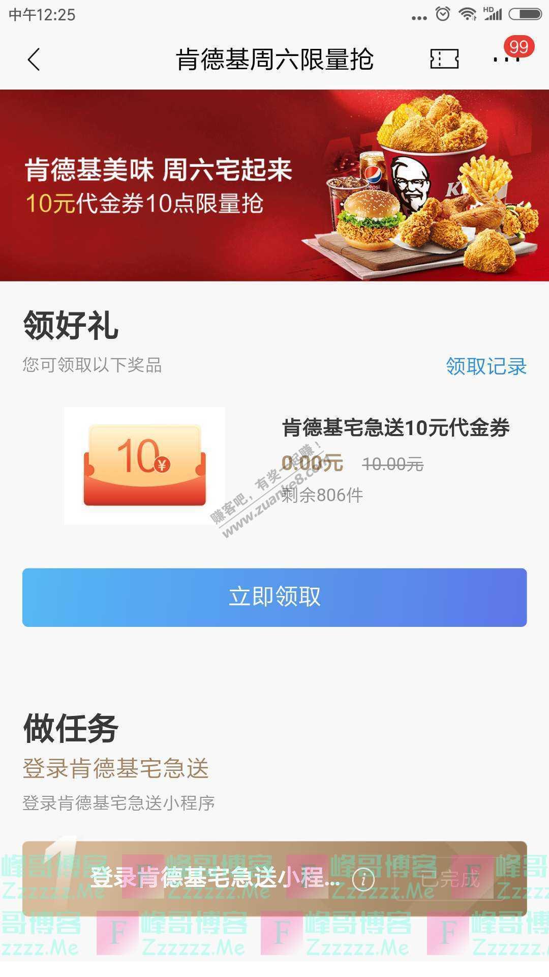 招商银行app肯德基周六限量抢(截止11月30日)