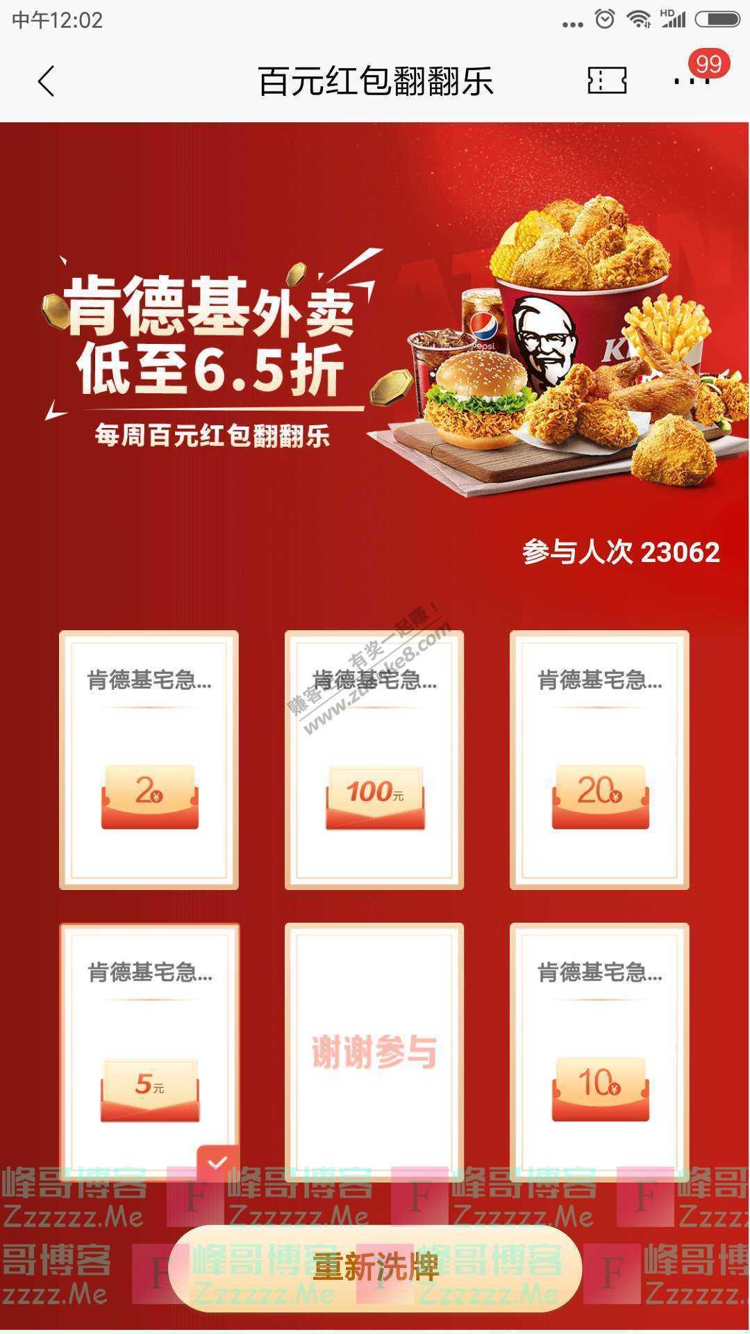 招商银行app百元红包翻翻乐(截止11月30日)