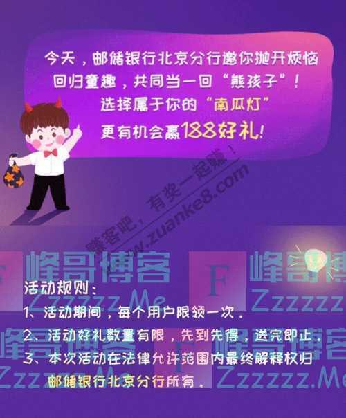 """邮储银行北京分行最高188!""""熊孩子""""们领好礼啦!(截止不详)"""