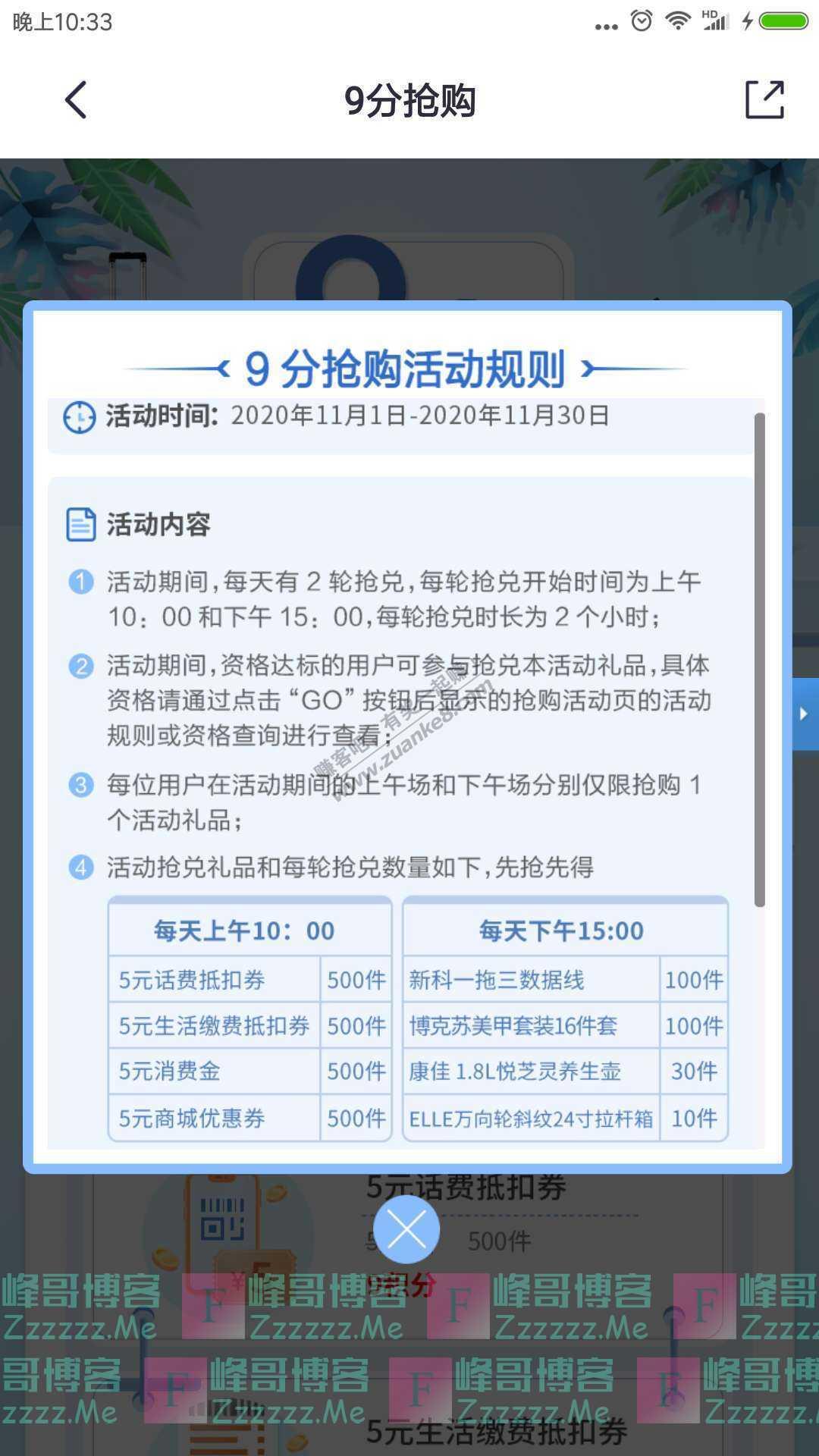 掌上生活app9分抢购(截止11月30日)