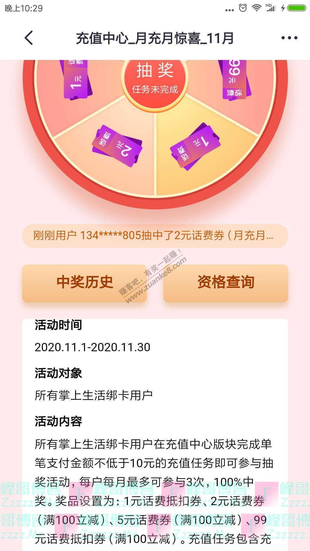 掌上生活app完成充值抽99元话费红包(截止11月30日)