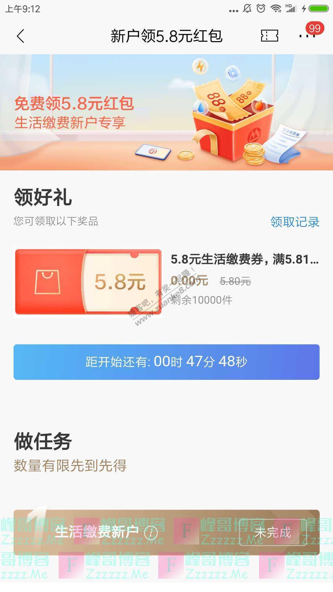 招商银行APP新户领5.8元红包(截止11月30日)