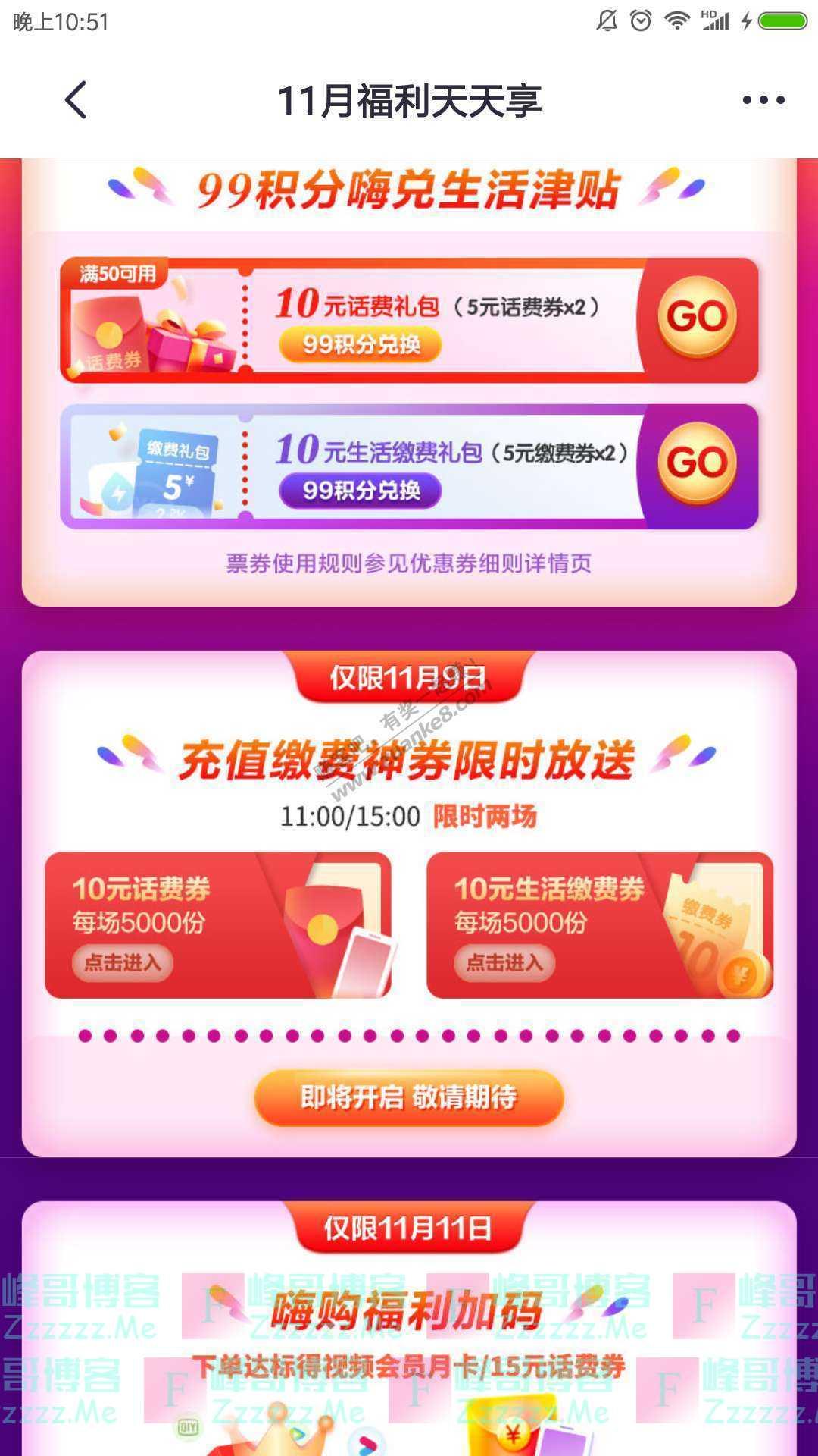 掌上生活app11月福利天天享(截止11月11日)