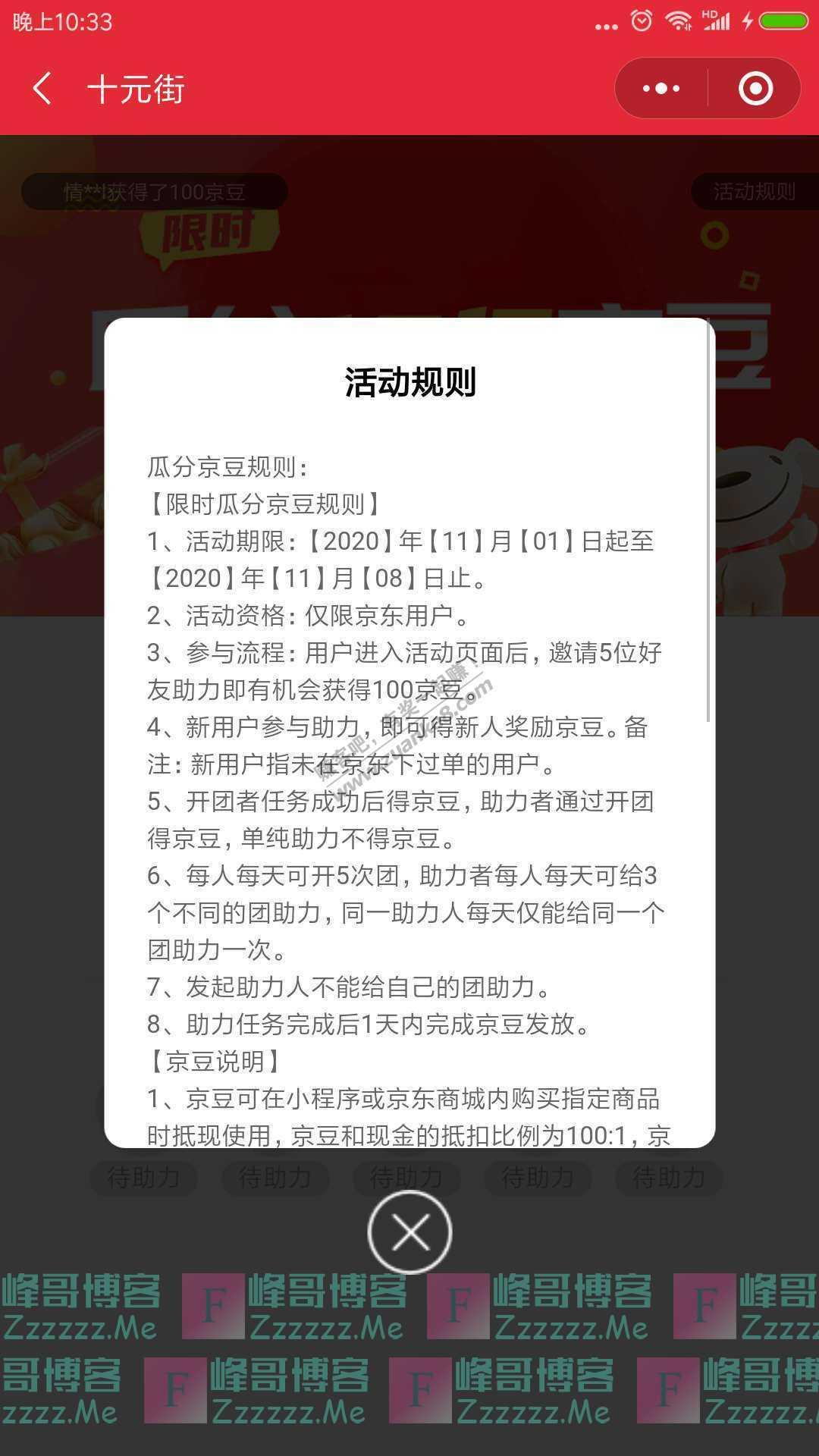 十元街1亿京豆 限时瓜分(截止11月8日)