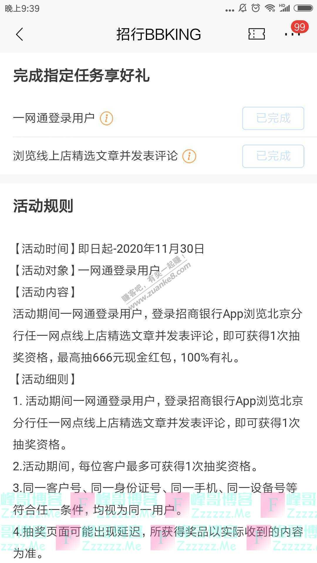 招商银行app11.11不买买买就亏了吗(截止11月30日)