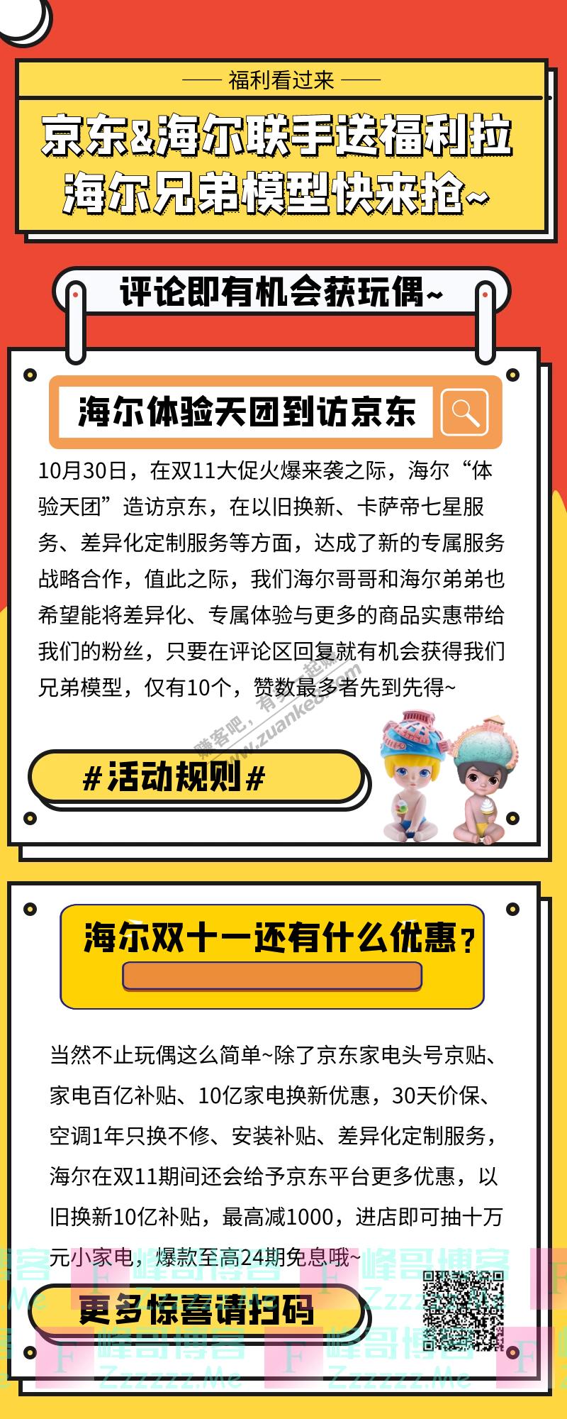 京东家电小秘书京东&海尔联合送福利拉 海尔兄弟模型免费抢(截止不详)