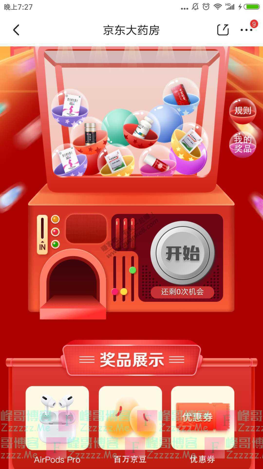 京东app京东大药房心动11.11(截止11月日)
