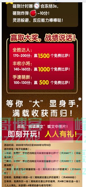 """达美乐比萨大""""块""""朵颐!赢新品3000个免费比萨等(截止12月13日)"""