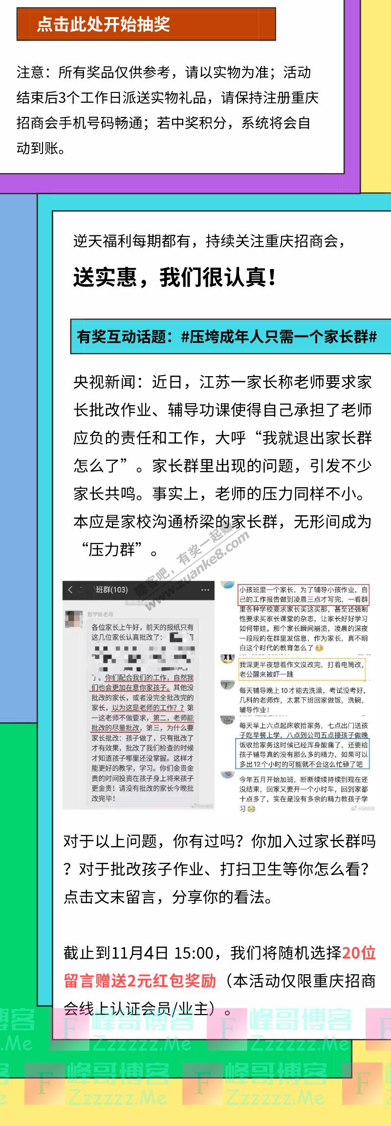 重庆招商会抽奖啦,手速手速手速(11月4日截止)