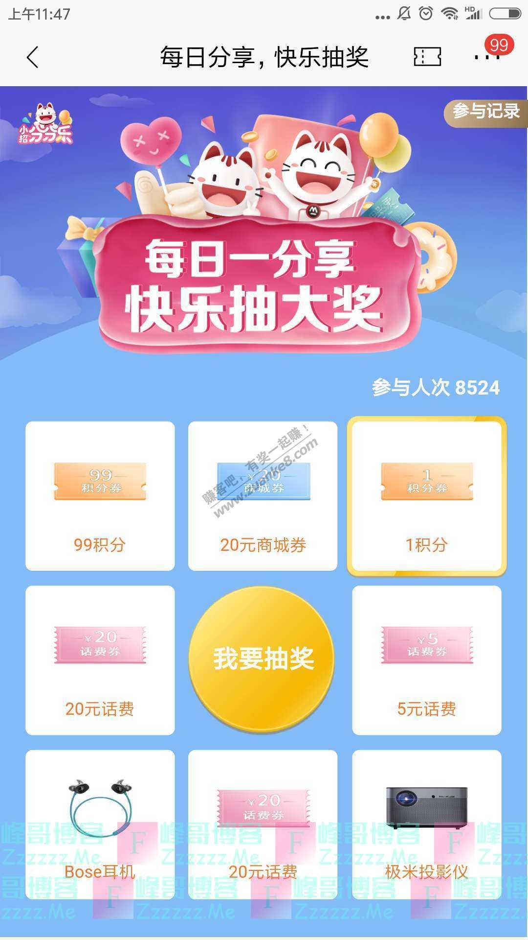 招商银行app小招分分乐(截止11月27日)