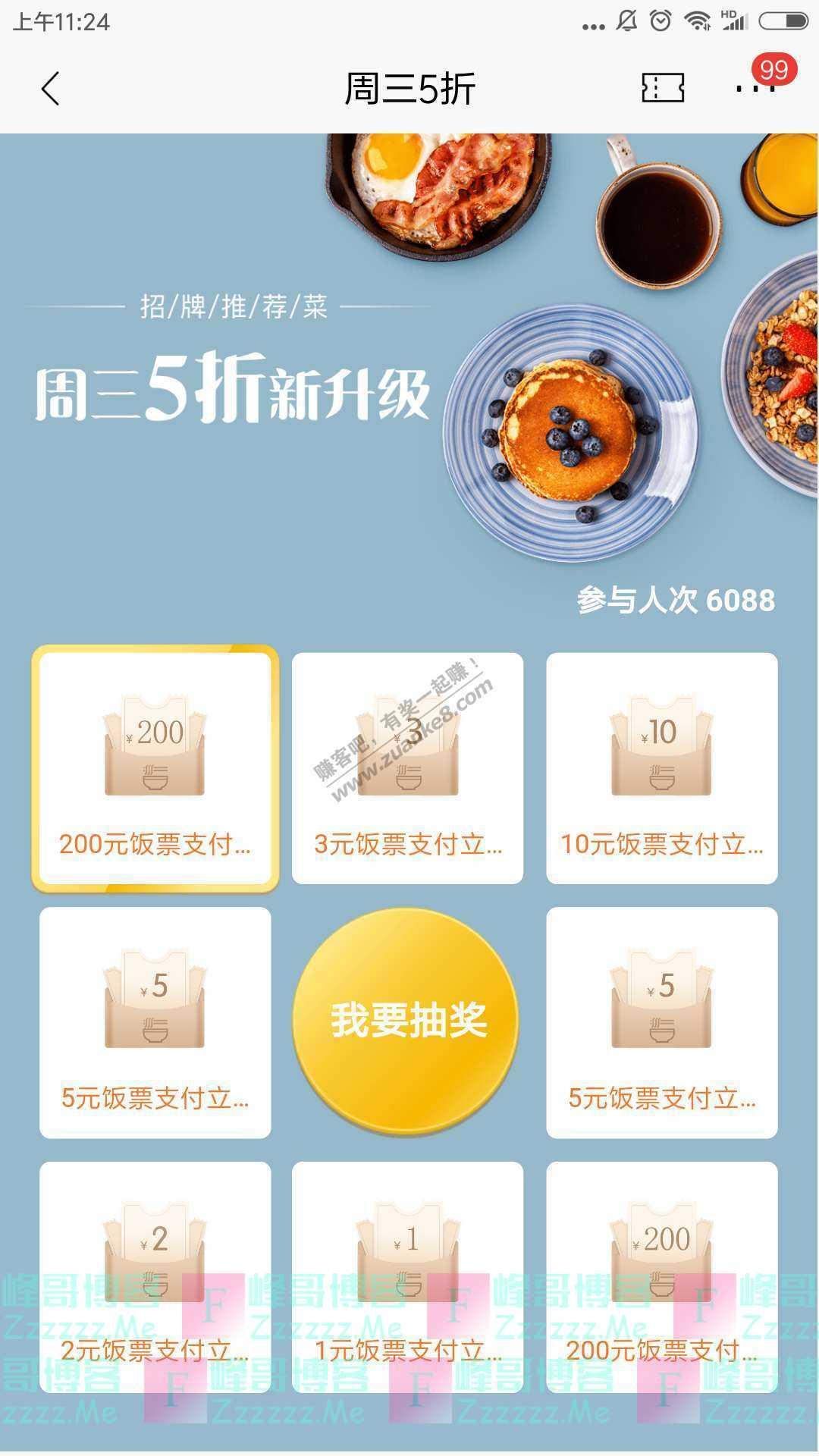 招商银行app周三5折新升级(截止11月4日)