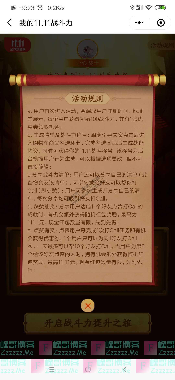 京东购物我的11.11战斗力(截止不详)
