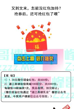 湛江燕塘乳业限时领券,立减58元!(文末红包)(截止不详)