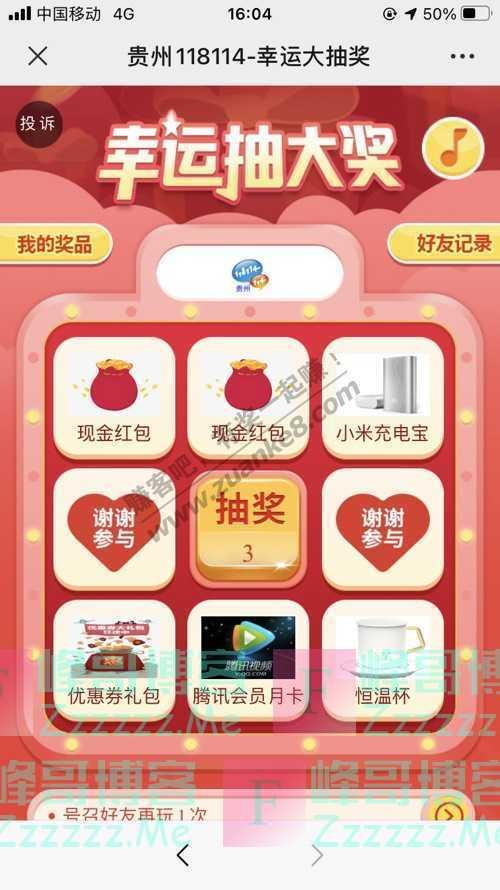 贵州118114抽奖 和我一起Pick这份暖冬福利~(11月6日截止)