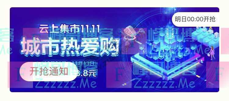 来客有礼云上集市11.11城市热爱购瓜分京豆(截止不详)