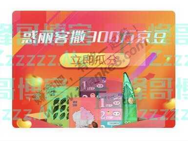 京东购物惑丽客撒300W京豆(11月13日截止)