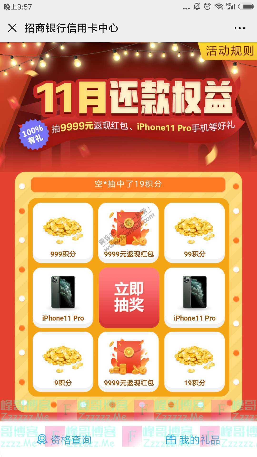 招商银行xing/用卡11月还款权益(截止11月30日)