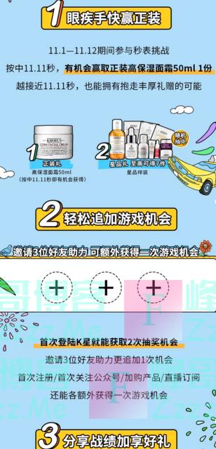 科颜氏Kiehls双11福利加码!全店最高畅享23件礼(截止11月12日)