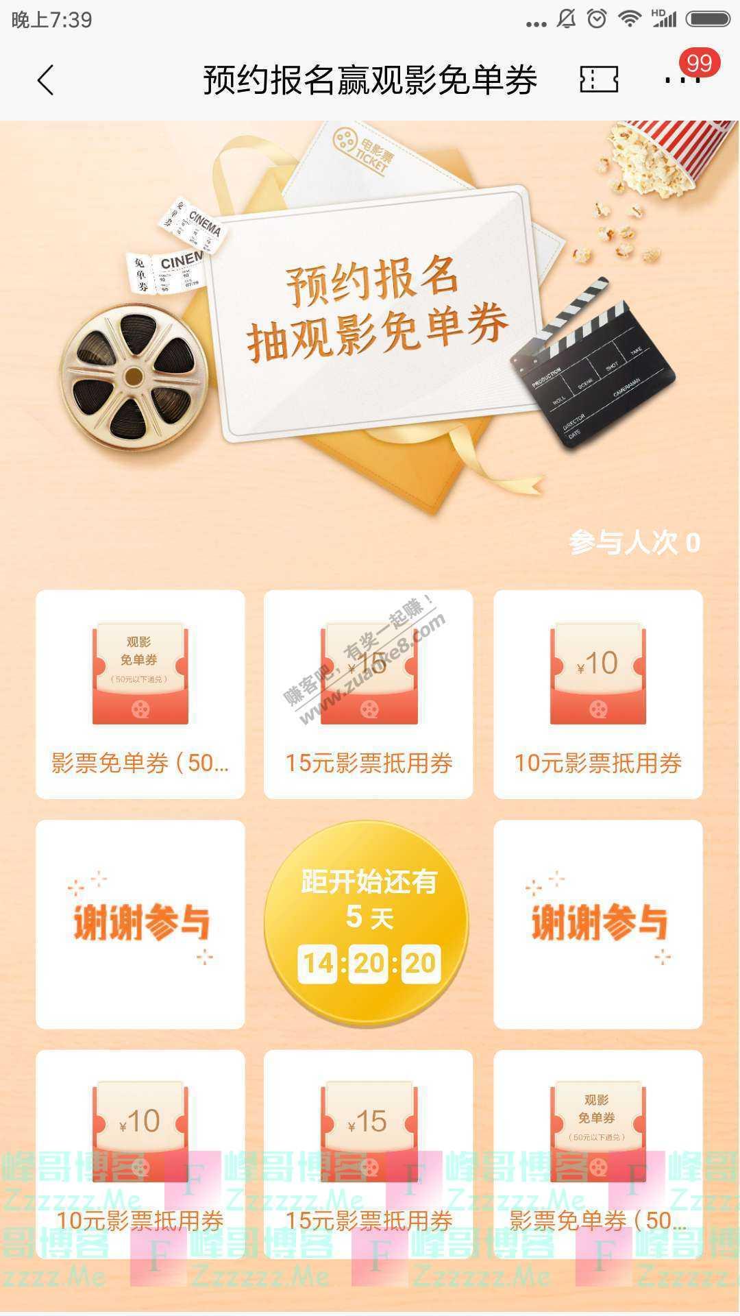 招商银行app预约报名赢观影免单券(截止11月16日)