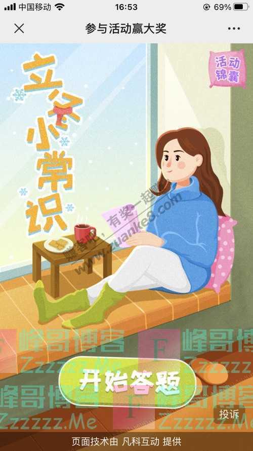航天科创云立冬福利 | 50元话费,爱奇艺会员,微信现金红包…(11月7日截止)