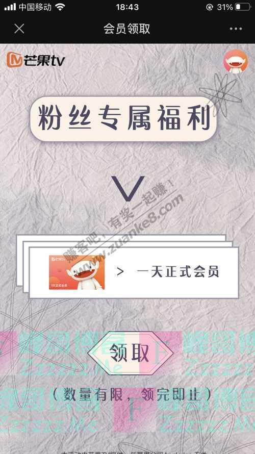 芒果粉丝小助手真香~11月片单高甜来袭!来领会员追起!(截止不详)