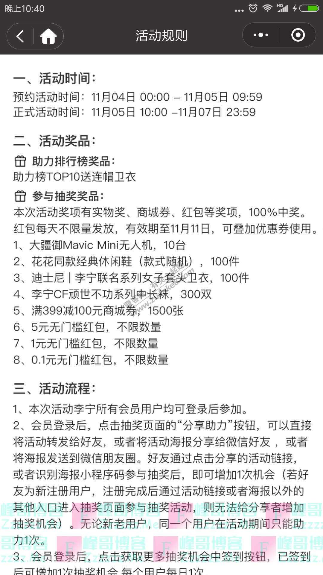 李宁官方旗舰店助力11.11狂欢季百万红包大疆无人机统统带回家(截止11月7日)