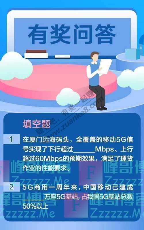 中国移动今日立冬,送50元话费!(11月11日截止)