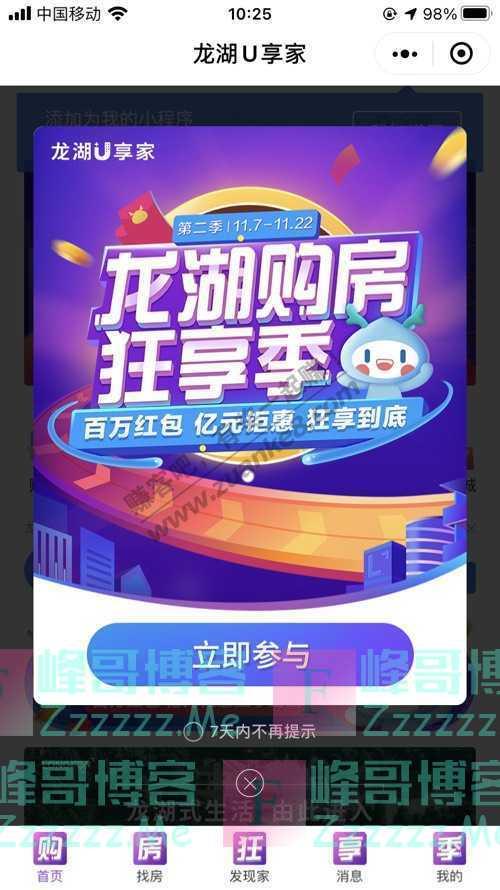 龙湖U享家龙湖购房狂享季(11月22日截止)