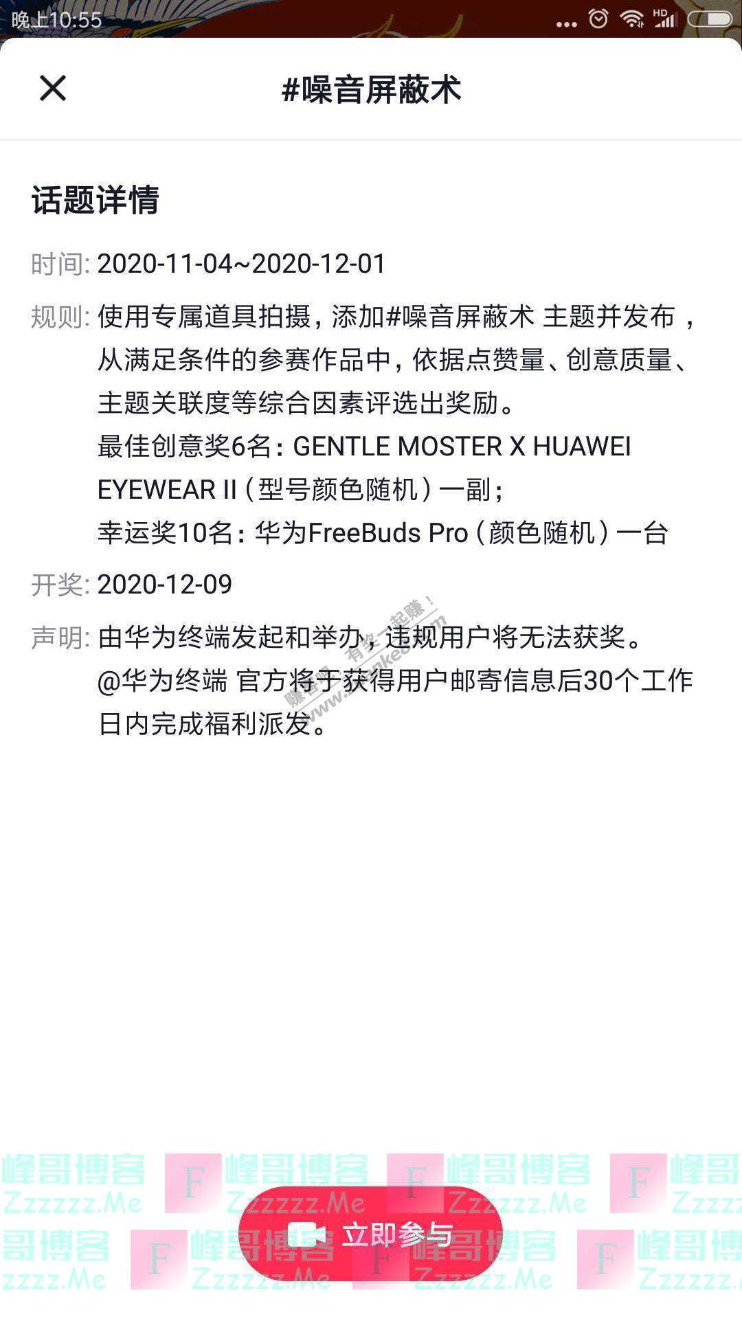 华为终端噪音屏蔽术(截止12月1日)