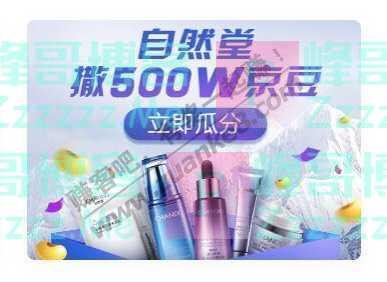 京东购物自然堂撒500W京豆(11月14日截止)