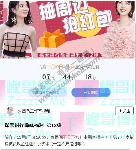 招商银行app探索招行隐藏福利第12弹(截止11月9日)