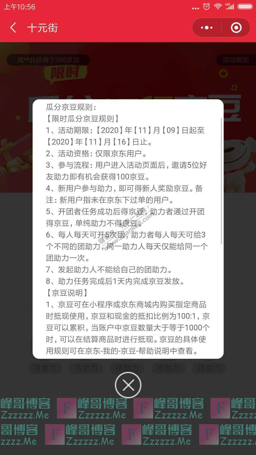 十元街1亿京豆 限时瓜分(截止11月16日)
