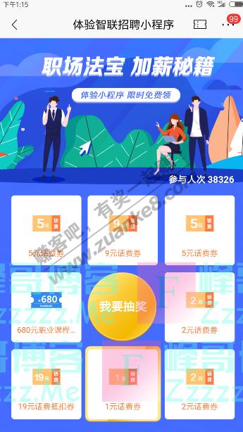 招商银行app体验智联招聘小程序(截止11月30日)