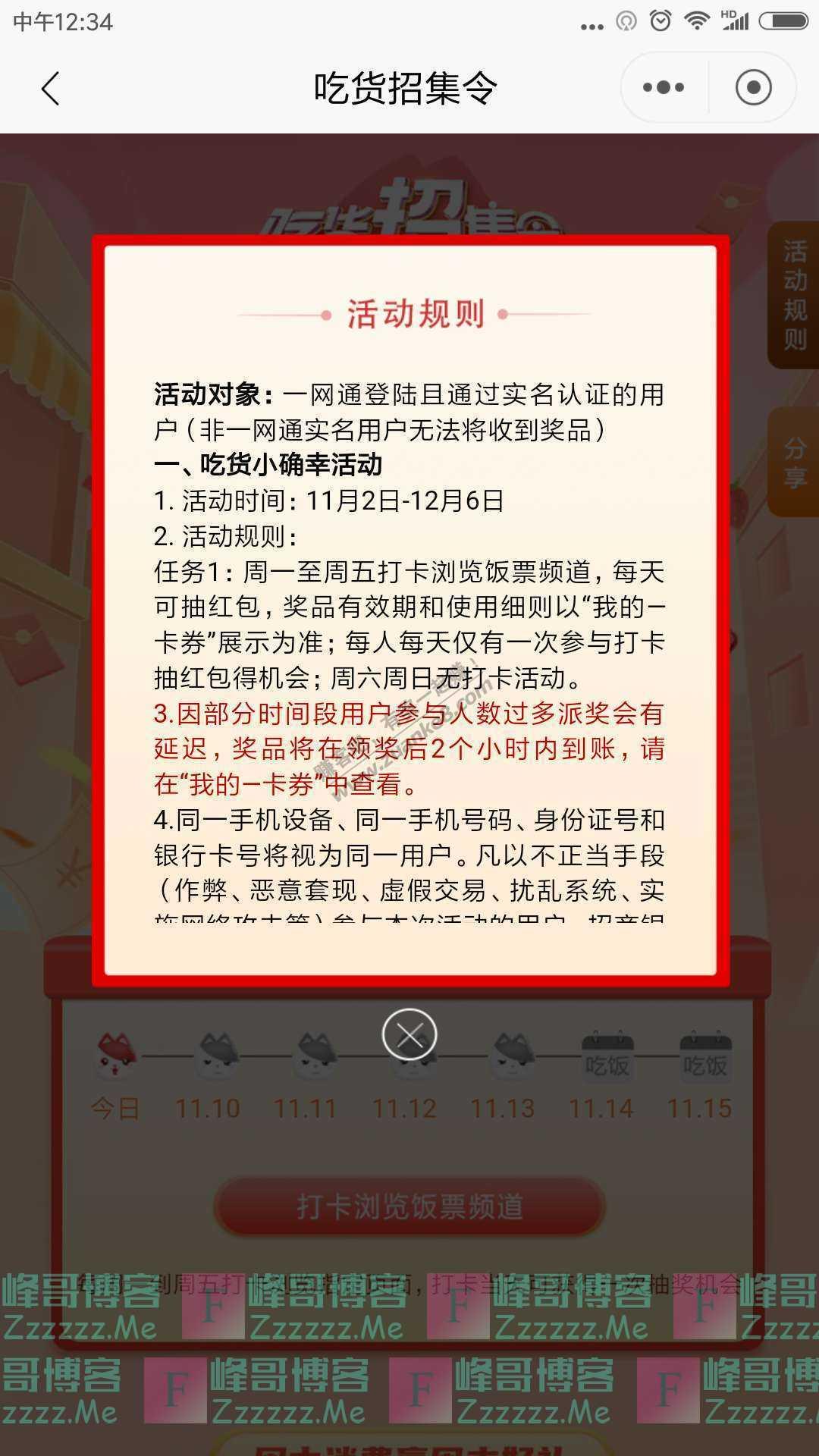 招商银行app吃货招集令(截止12月6日)
