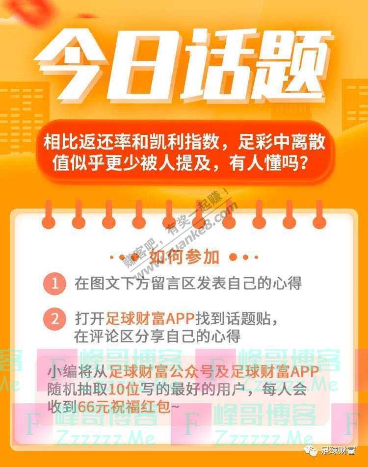 足球财富大神说 爆红10倍竞彩2串1!(截止不详)