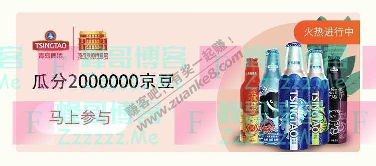 来客有礼青岛啤酒瓜分2000000京豆(截止不详)