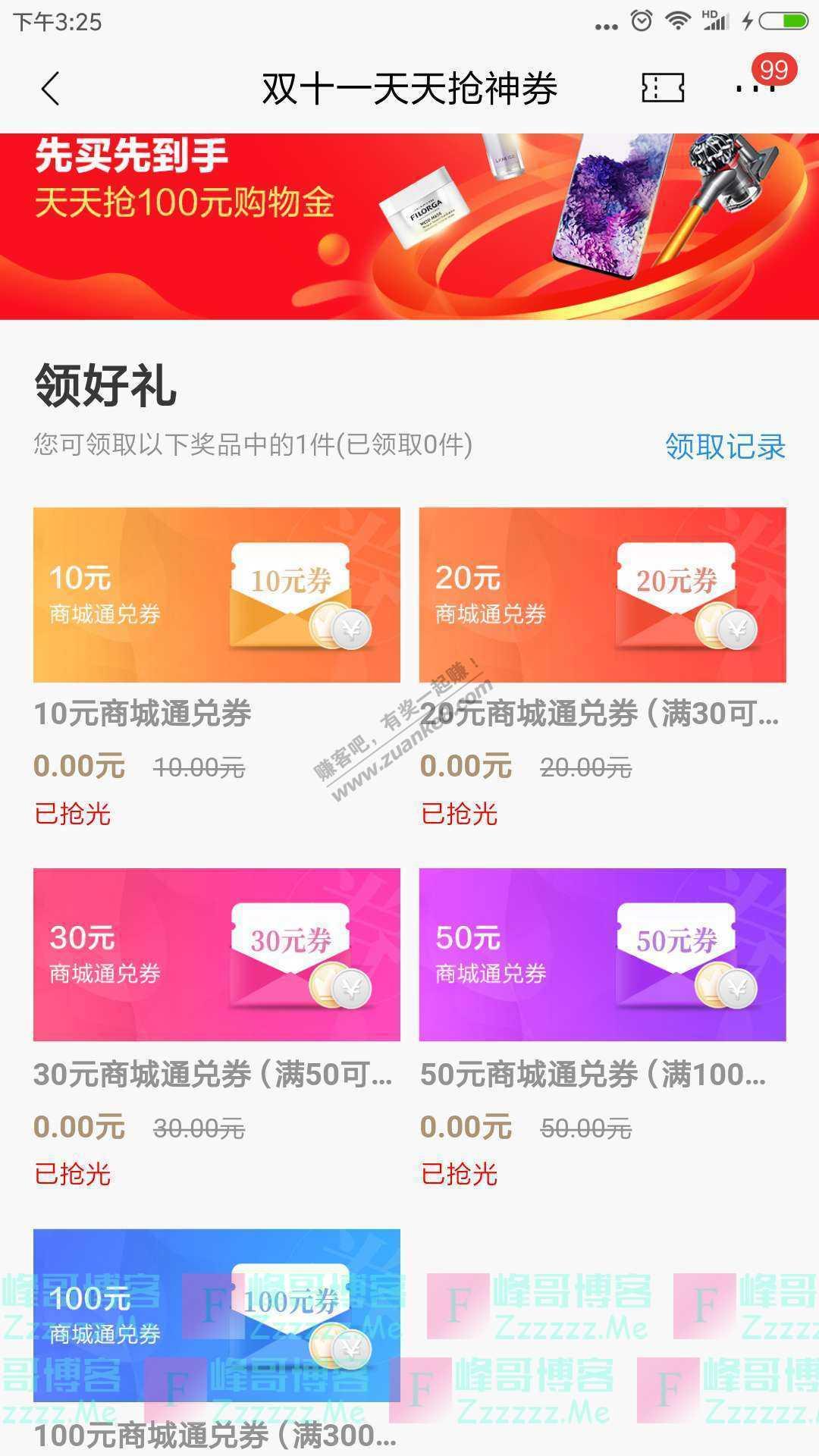 招商银行app双十一天天抢神券(截止11月10日)
