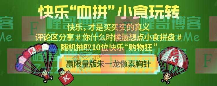 """肯德基39元五味小食拼盘,拢龙""""血拼""""技(11月20日截止)"""