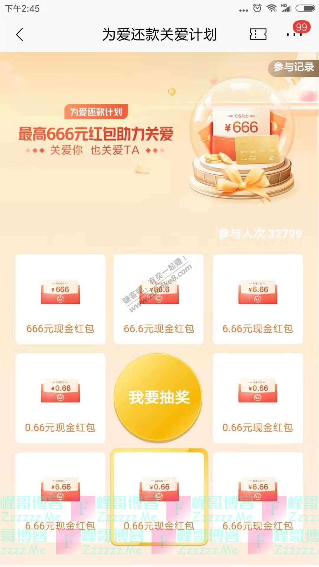 招商银行app为爱还款关爱计划(截止11月30日)