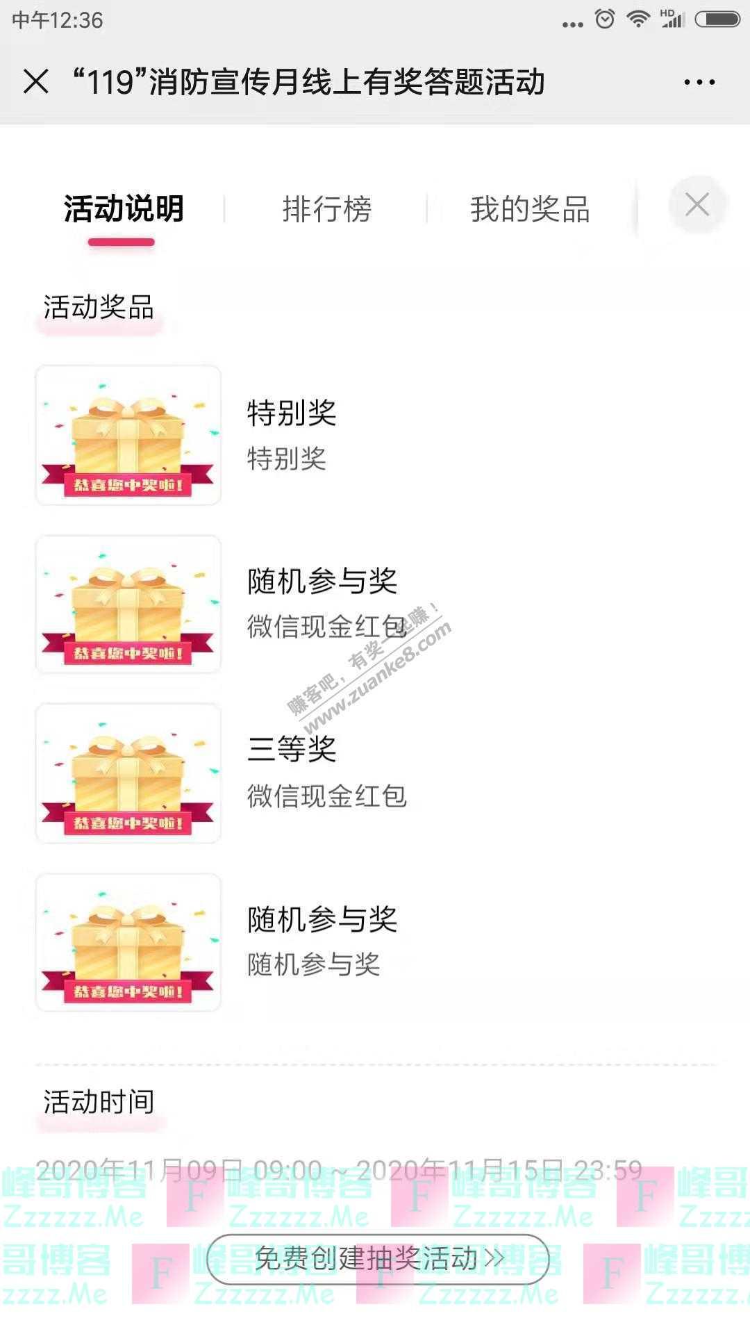 """观音桥微发布观音桥街道""""119""""消防宣传月,答题就能领红包(截止11月15日)"""