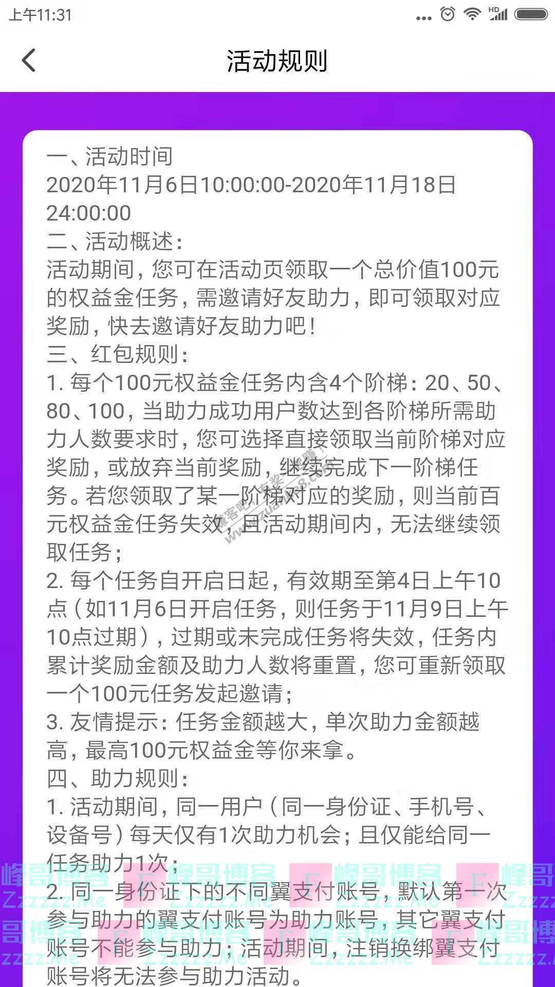翼支付app抢100元权益金(截止11月18日)