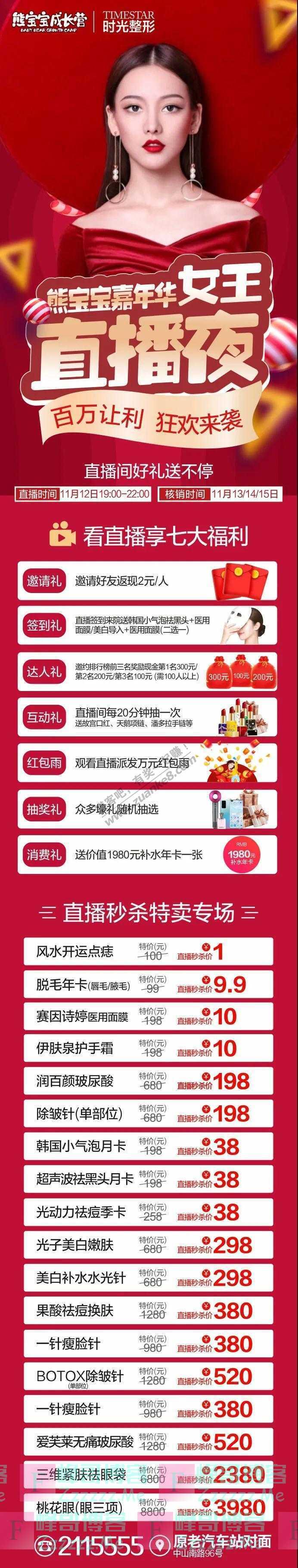 桂林熊宝宝成长营时光整形11.12熊宝宝女王嘉年华直播夜(截止11月12日)