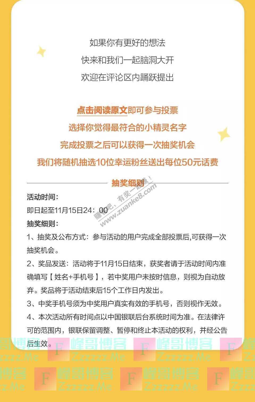 中国银联95516有奖|全民参与:一起来赋予小精灵姓名吧(11月15日截止)