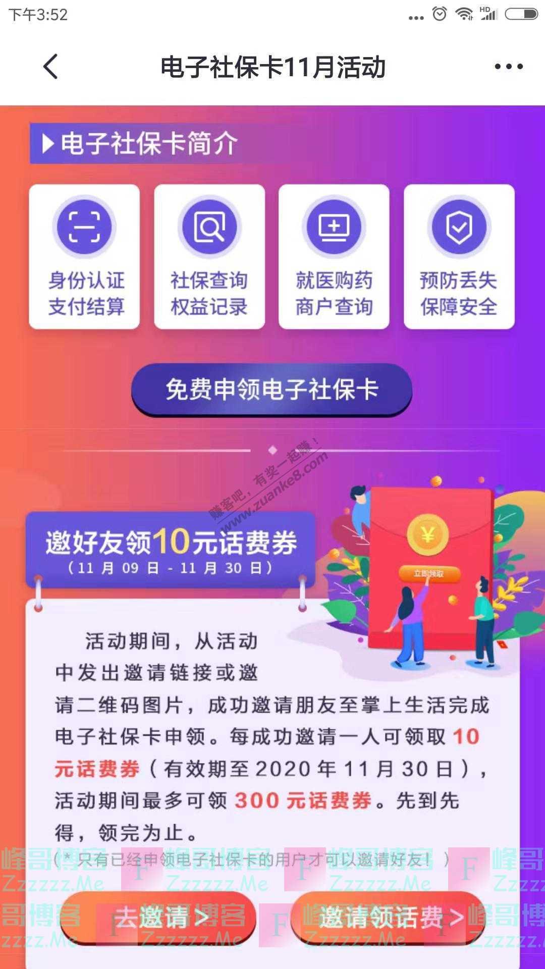 掌上生活app电子社保卡11月活动(截止11月30日)