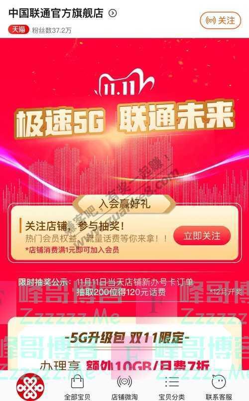 中国联通官方旗舰店关注店铺,参与抽奖!(11月30日截止)