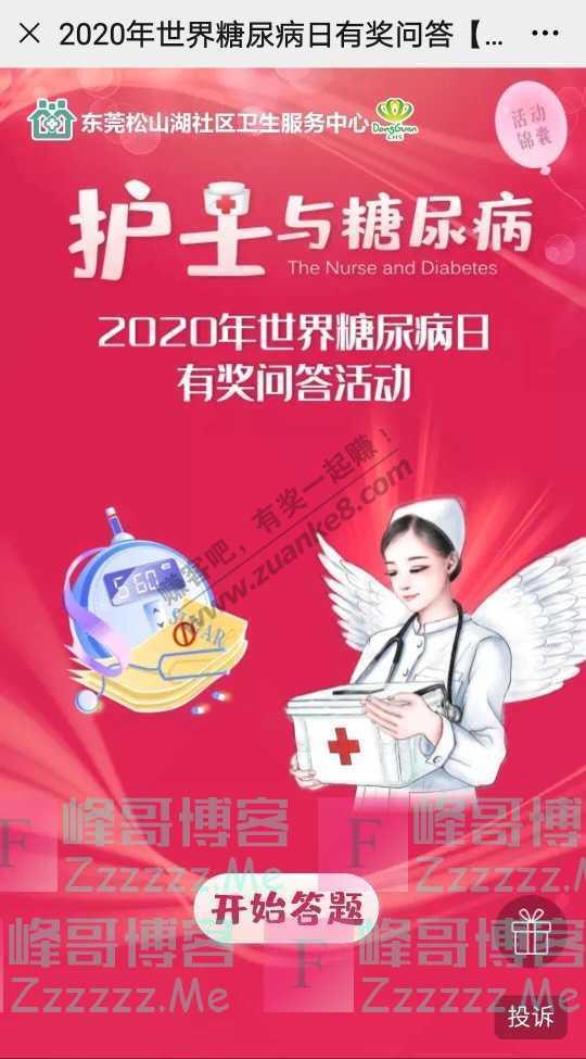 松山湖社区卫生服务中心红包来了!一起学习糖尿病防治知识…(11月16日截止)