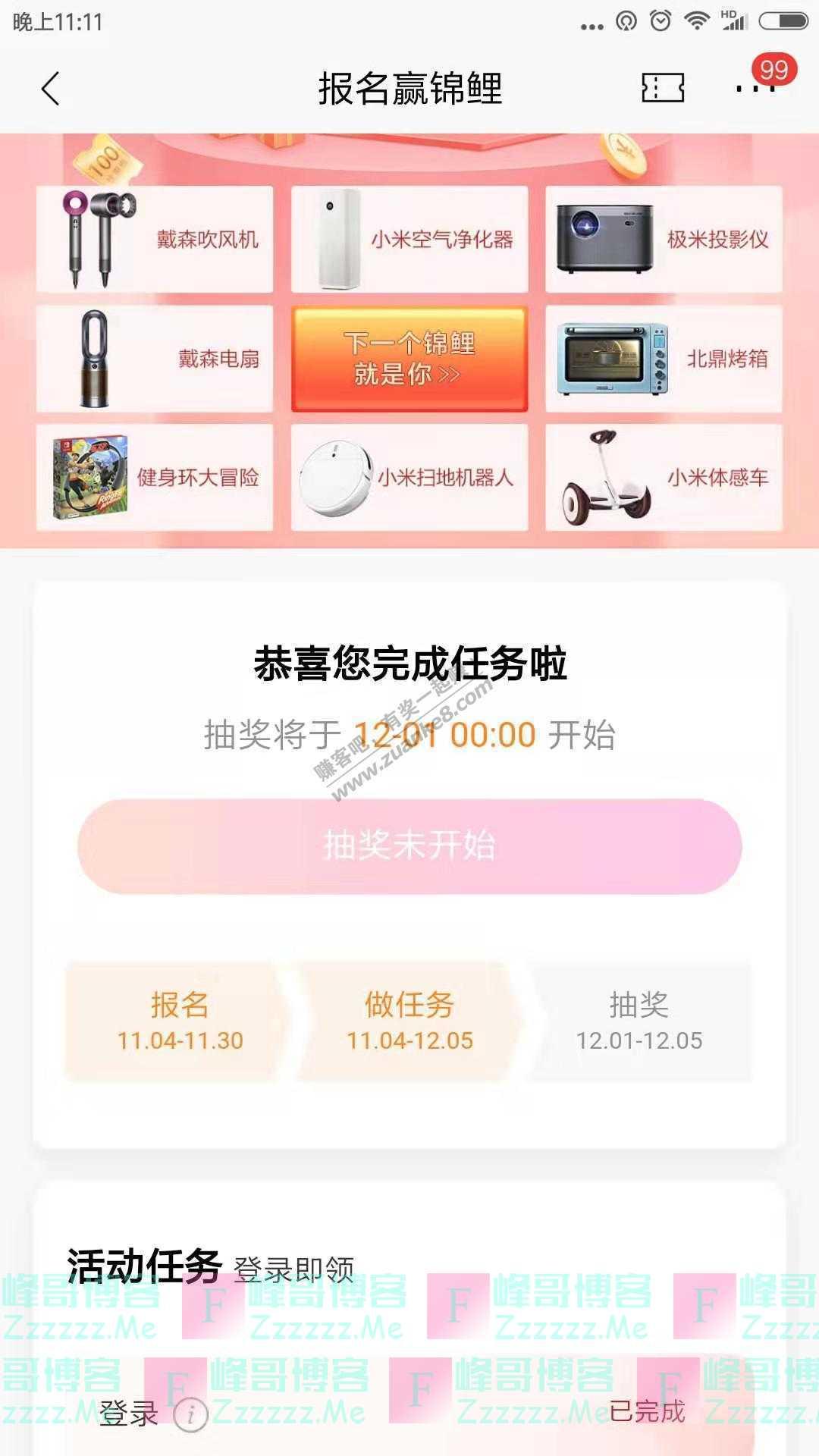 招商银行app报名赢锦鲤(截止12月5日)
