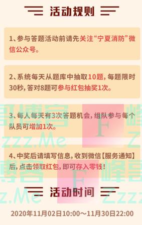 宁夏消防参与答题赢红包啦(截止11月30日)