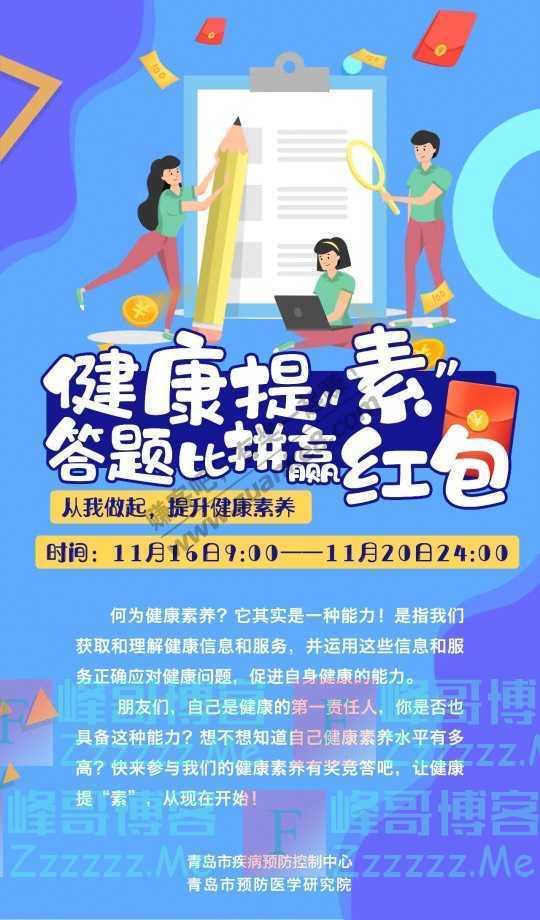 青岛疾病控制红包雨预告!健康素养有奖竞答即将开始(11月20日截止)