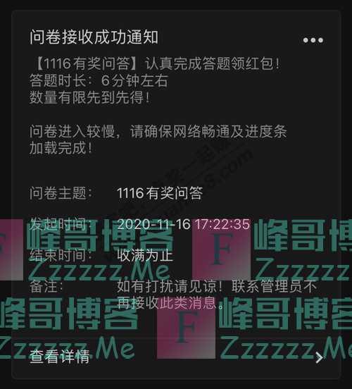 生活大惠1116有奖问答(截止不详)